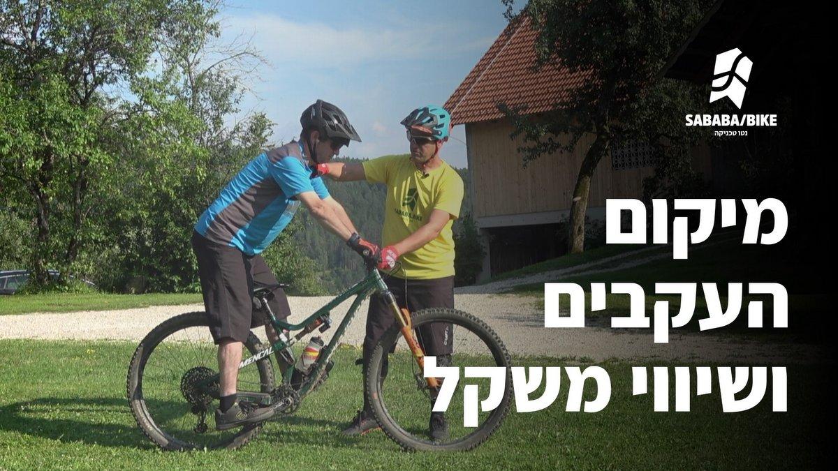 מיקום העקבים והשפעה על שיווי משקל באופני הרים